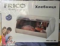 Хлебница нержавеющая FRICO FRU-197