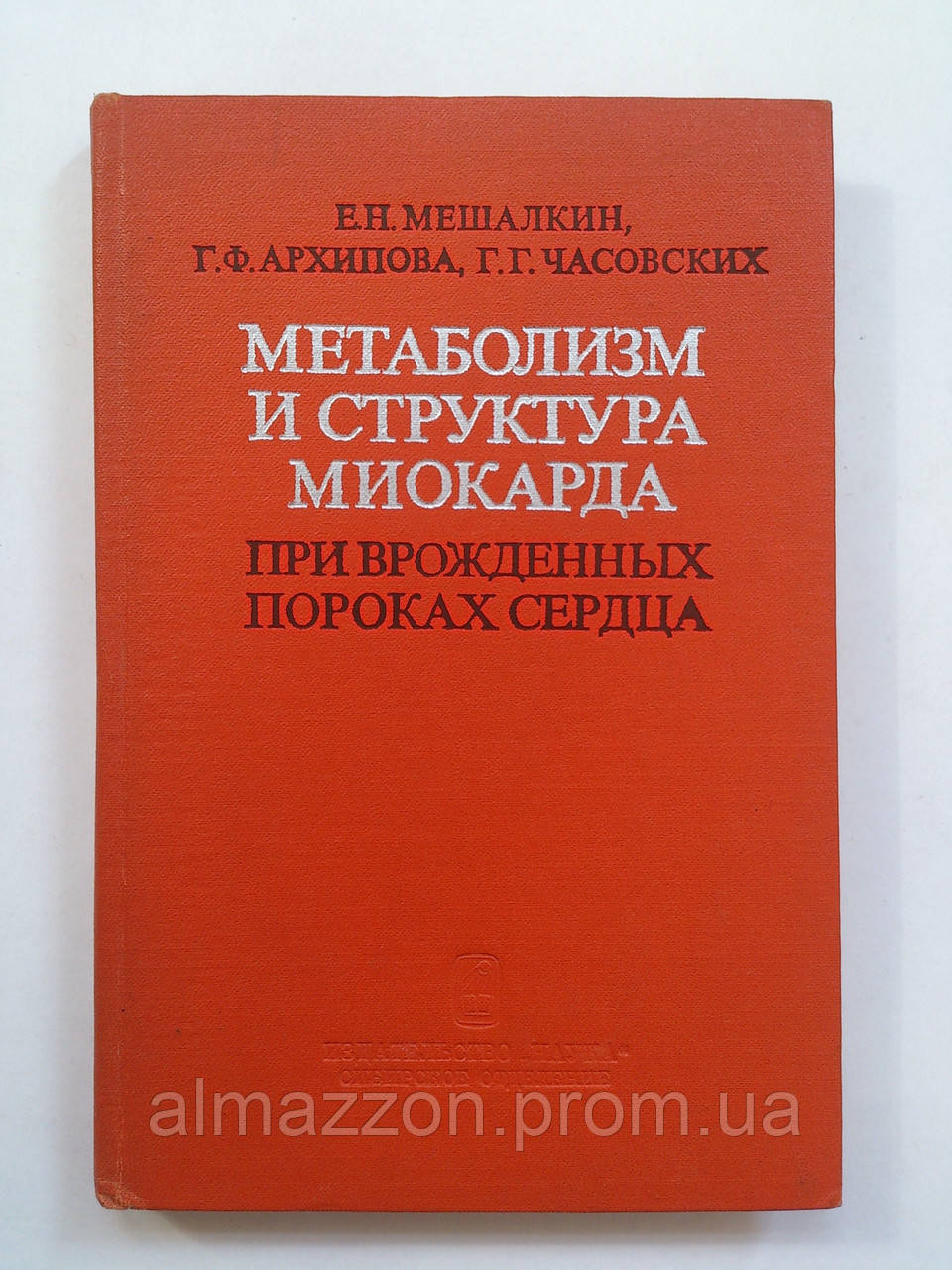 """Е.Мешалкин и др. """"Метаболизм и структура миокарда при врожденных пороках сердца"""""""