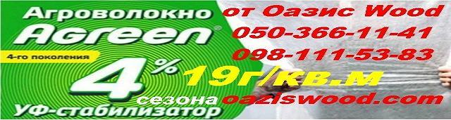 агроволокно белое, агроволокно 19г, дешево агроволокно