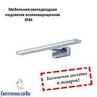 Мебельная светодиодная подсветка IP44 бра Eglo 96064 PANDELLA1