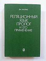 """Малпас Дж. """"Реляционный язык Пролог и его применение"""""""