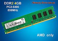 Оперативная память DDR2 4Gb PC2-6400, AMD