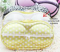 Органайзер - сумочка для бюстгальтеров (с сеточкой), белый в золотистый горошек