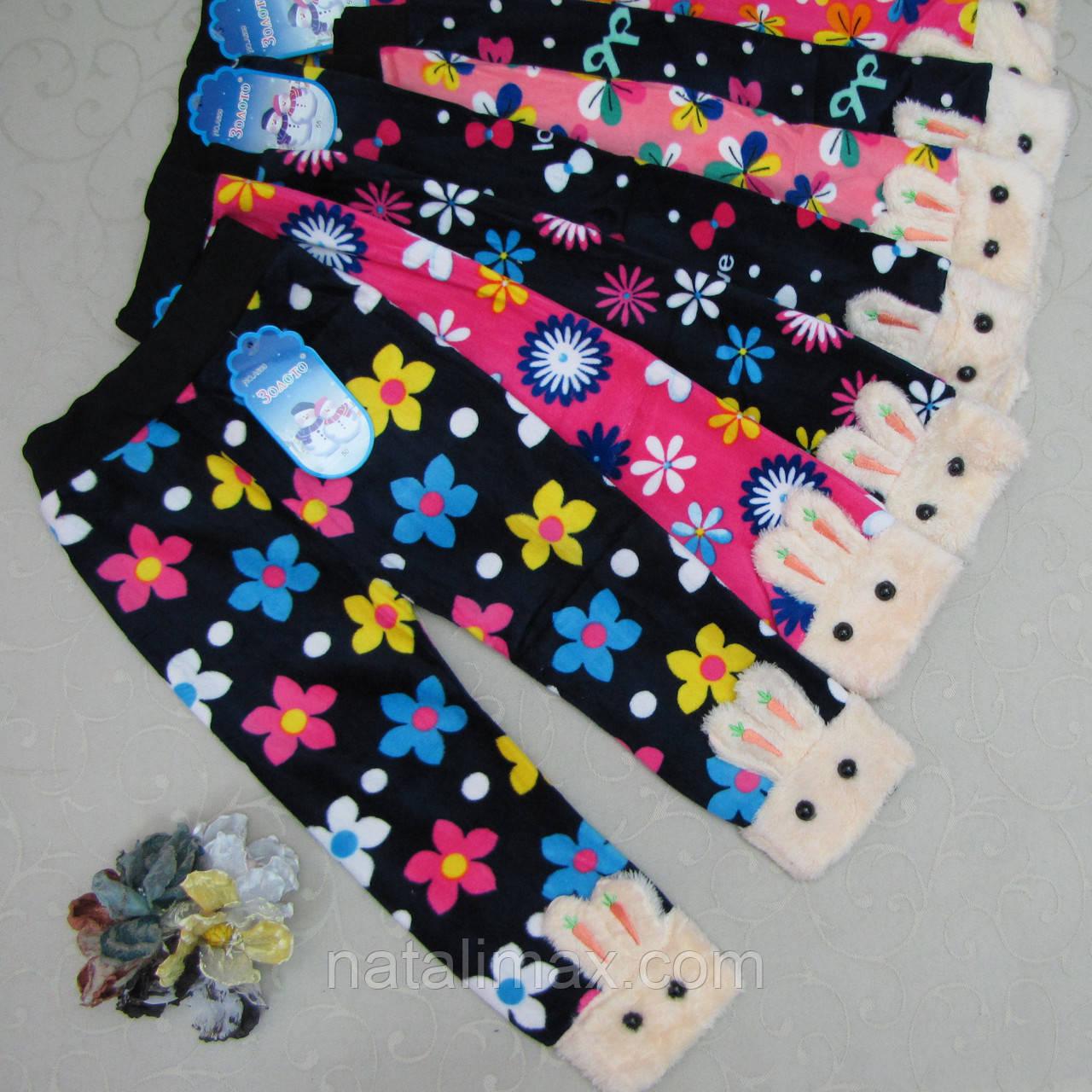 """Лосины утепленные для девочек (велюр+флис) для девочек от 1 до 6 лет. """"Золото"""". Детские брюки для девочек"""