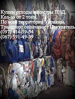 Покупаем отходы полигонной пластмассы (лом)-стретч, ТУ-пленку, УПМ, ПНД, ПВД, ПП, отходы флакона и канистры ПЭ