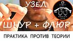 Как связать в узел ФЛЮР и ШНУР? СУПЕР узел от Киевского моря! Морковка, олбрайт, клинч? Узел Остапа!