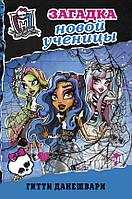 Monster High. Школа монстров. Загадка новой ученицы, 978-5-699-71170-3