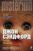 Глаза убийцы, 978-5-699-63204-6, 978-5-699-46405-0, 9785699464050