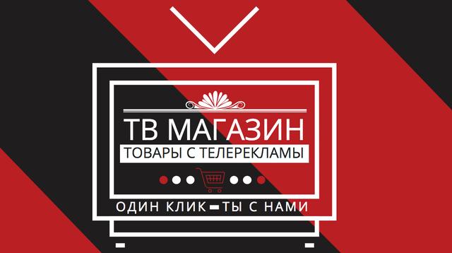 Реклама товаров по телевизору эффективная реклама сайта