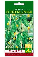 Семена Огурца, Верные Друзья F1, 12 семян