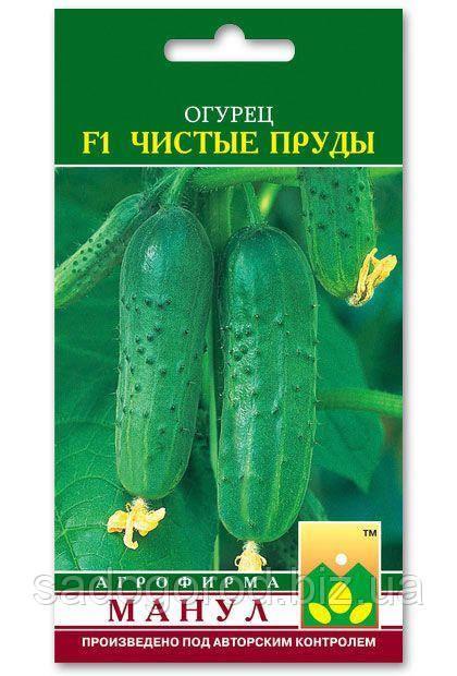 Семена Огурца, Чистые Пруды F1, 10 семян