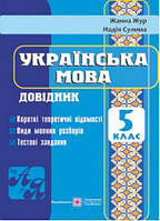 Довідник з української мови. 5 кл.