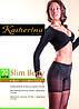 Колготки женские / жіночі Slim Body 20 den (3225)  TM KATHERINA