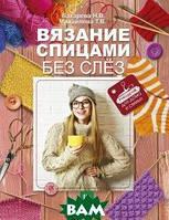 Н. В. Бахарева, Т. В. Михайлова Вязание спицами без слез