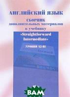 С. Г. Незговорова Английский язык. Сборник дополнительных материалов к учебнику Straightflorward Intermediate . Уровни А2-В1