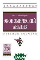 Александров О.А. Экономический анализ. Учебное пособие. Гриф МО РФ