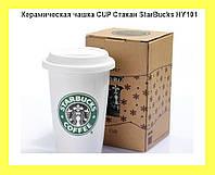 Керамическая чашка CUP Стакан StarBucks HY101