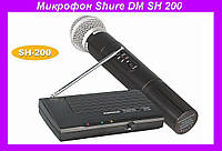 MICROPHONE  SET SH-200-МИКРОФОН,Микрофон Shure DM SH 200