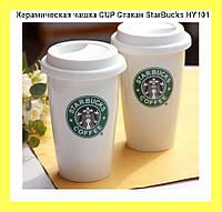 Керамическая чашка CUP Стакан StarBucks HY101!Опт