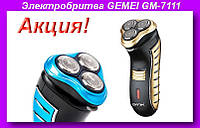 Электробритва GEMEI GM-7111,Электробритва GEMEI!Акция