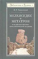 Мелхиседек и Метатрон в иудейской мистико-апокалиптической традиции. Тантлевский И.