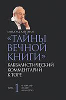"""""""Тайны Вечной Книги"""". Каббалистический комментарий к Торе (2 тома). Лайтман М."""