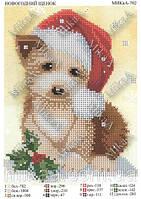 """Новогодний щенок"" А5"