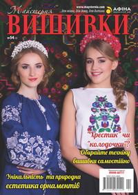 """Журнал """"Майстерня вишивки"""" №54"""