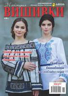 """Журнал """"Майстерня вишивки"""" №56"""
