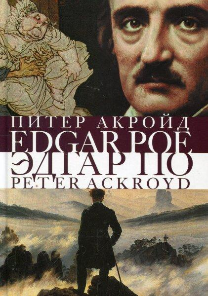 Эдгар По. Питер Акройд
