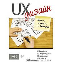 UX-дизайн. Идея — эскиз — воплощение