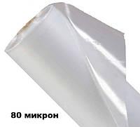 Пленка полиэтиленовая прозрачная 80 мкм
