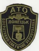"""Шеврон """"Оперативно-тактичне угруповання - Донецьк"""""""