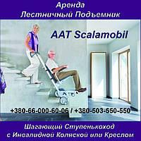 Прокат и аренда Ступенькоход напрокат в Аренду Лестничный подъемник с Инвалидной Коляской