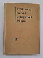 Французско-русский медицинский словарь. 20000 терминов