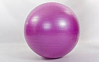Мяч для фитнеса гладкий 85см фиолетовый