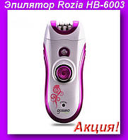 Эпилятор Rozia HB-6003,Эпилятор Rozia,Эпилятор и возможность влажного бритья!Акция