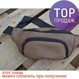 Сумка на пояс Никлас коричневая / сумка для переноски мелочей