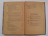 Фоторецептурный справочник для фотолюбителя. 1958 год, фото 9
