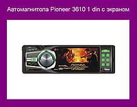 Автомагнитола Pioneer 3610 1 din с экраном!Акция