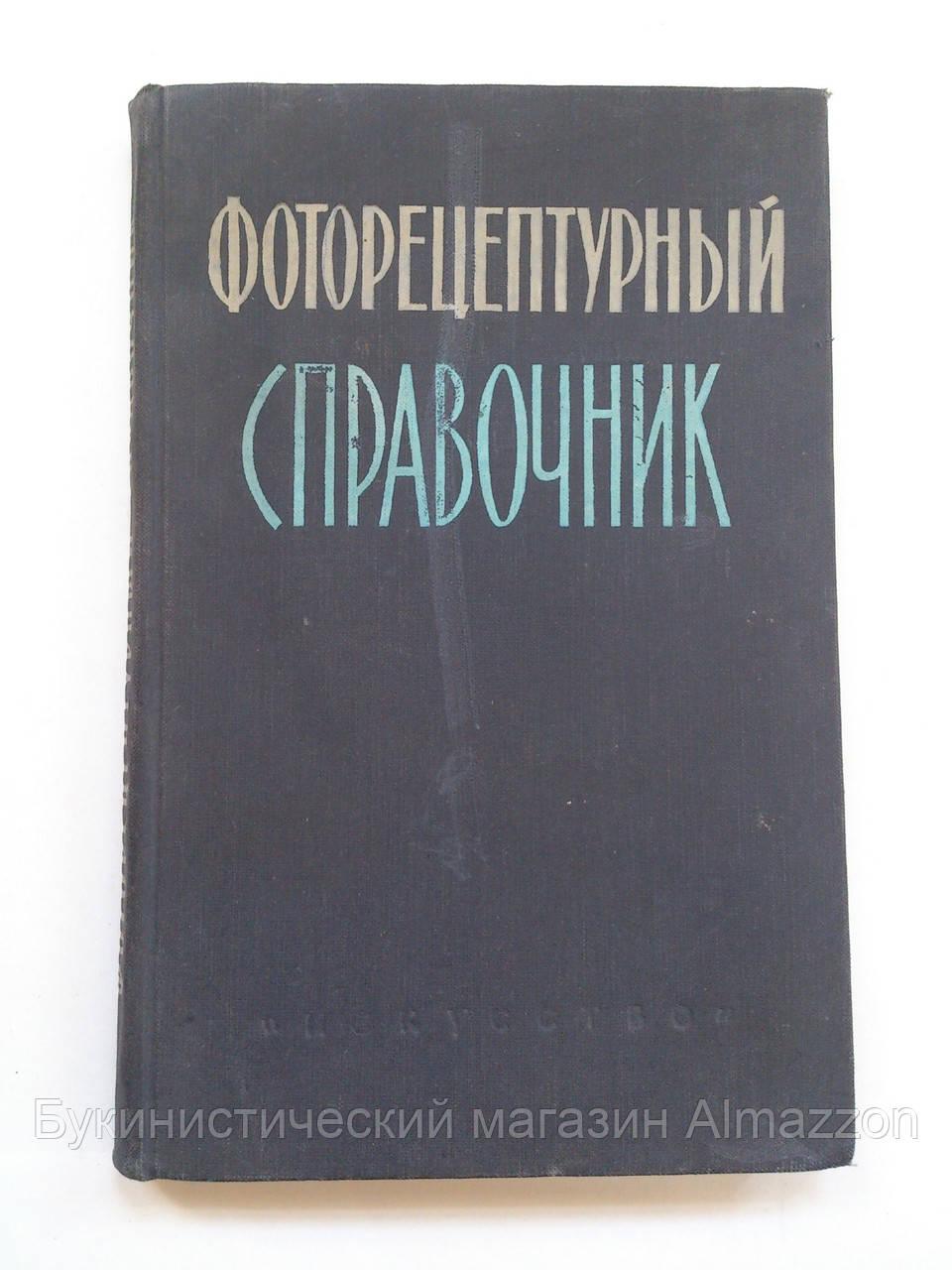 Фоторецептурный справочник для фотолюбителя. 1958 год