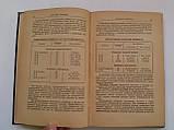 Фоторецептурный справочник для фотолюбителя. 1958 год, фото 3