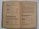 Фоторецептурный справочник для фотолюбителя. 1958 год, фото 4