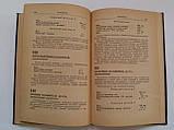 Фоторецептурный справочник для фотолюбителя. 1958 год, фото 5