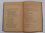 Фоторецептурный справочник для фотолюбителя. 1958 год, фото 6