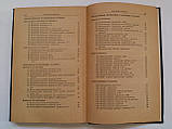 Фоторецептурный справочник для фотолюбителя. 1958 год, фото 7