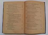 Фоторецептурный справочник для фотолюбителя. 1958 год, фото 8