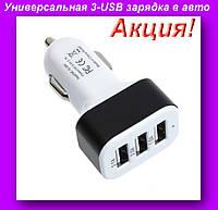 Универсальная 3-USB зарядка в авто,3 USB адаптер для авто,USB автомобильная зарядка!Акция
