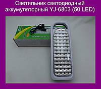 Светильник светодиодный аккумуляторный YJ-6803 (50 LED)!Акция