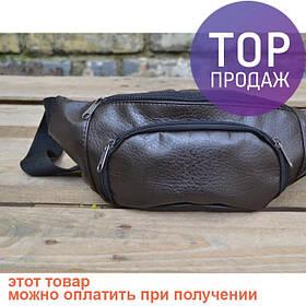 Сумка на пояс Фин темно-коричневая / сумка для переноски мелочей